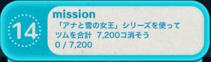 ビンゴ10枚目No.14