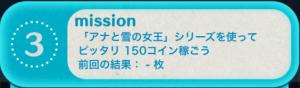 ビンゴ10枚目No.03