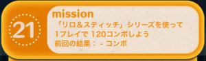 ビンゴ11枚目No.21