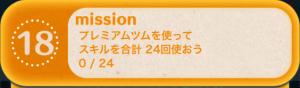 ビンゴ11枚目No.18