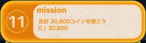 ビンゴ11枚目No.11