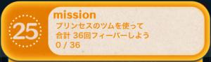 ビンゴ11枚目No.25