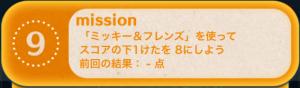 ビンゴ11枚目No.09