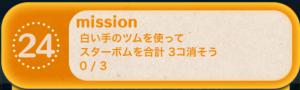 ビンゴ11枚目No.24