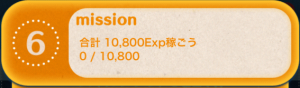 ビンゴ11枚目No.06