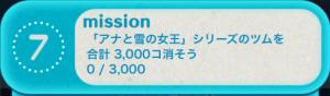 ビンゴ10枚目No.07