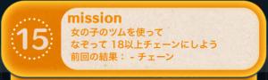 ビンゴ11枚目No.15