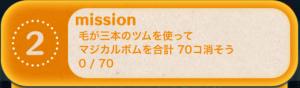 ビンゴ11枚目No.02