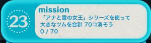ビンゴ10枚目No.23