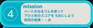 ビンゴ10枚目No.04