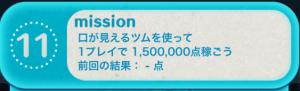 ビンゴ10枚目No.11