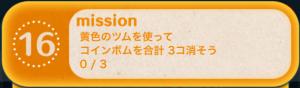 ビンゴ11枚目No.16