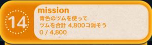 ビンゴ11枚目No.14