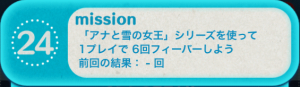 ビンゴ10枚目No.24