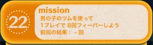 ビンゴ11枚目No.22