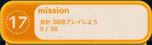 ビンゴ11枚目No.17