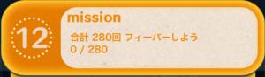 ビンゴ11枚目No.12