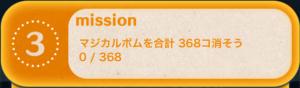 ビンゴ11枚目No.03