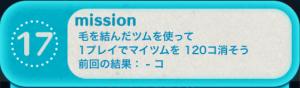 ビンゴ10枚目No.17