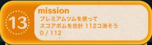 ビンゴ11枚目No.13
