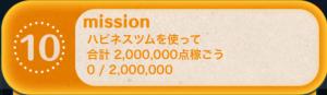 ビンゴ11枚目No.10