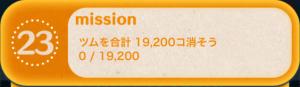 ビンゴ11枚目No.23