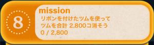 ビンゴ11枚目No.08