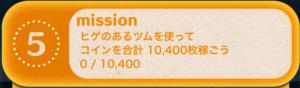 ビンゴ11枚目No.05