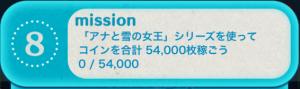 ビンゴ10枚目No.08