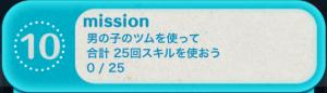 ビンゴ10枚目No.10