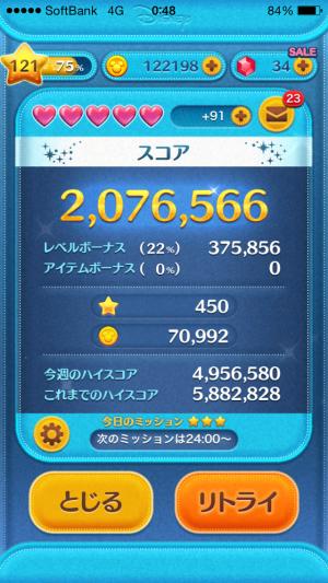 コイン5100% 2015-05-02 00 48
