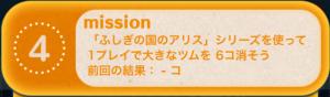 ビンゴ11枚目No.04