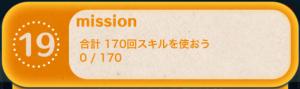 ビンゴ11枚目No.19