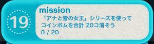 ビンゴ10枚目No.19