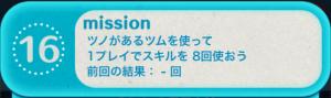 ビンゴ10枚目No.16