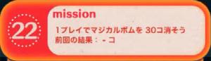 ビンゴ5枚目No.22
