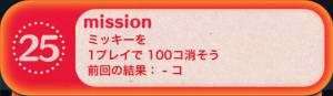ビンゴ1枚目No.25