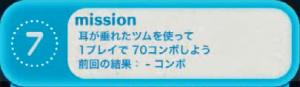 ビンゴ2枚目No.07