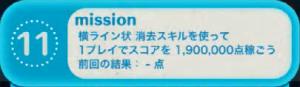 ビンゴ6枚目No.11
