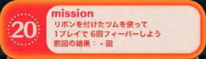 ビンゴ3枚目No.20