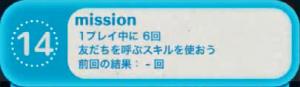 ビンゴ2枚目No.14