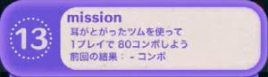 ビンゴ4枚目No.13