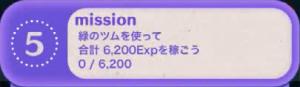 ビンゴ4枚目No.05