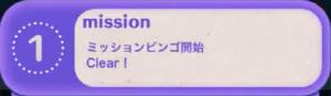 ビンゴ4枚目No.01