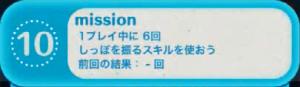 ビンゴ2枚目No.10