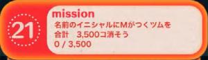ビンゴ3枚目No.21