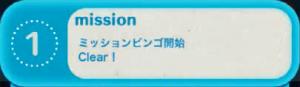 ビンゴ6枚目No.01