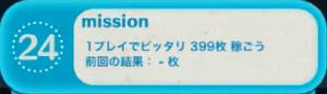 ビンゴ6枚目No.24
