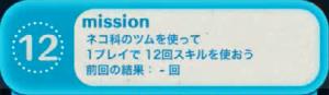 ビンゴ6枚目No.12