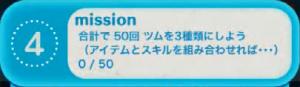 ビンゴ2枚目No.04